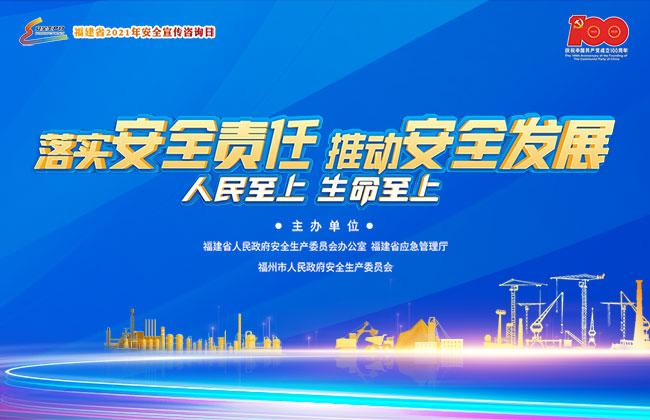 福建省2021年安全宣傳咨詢日