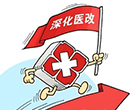 """福州在全國首創""""集成化醫改""""模式"""