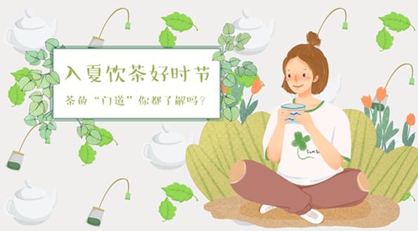 """入夏飲茶好時節,茶的""""門道""""你都了解嗎?"""