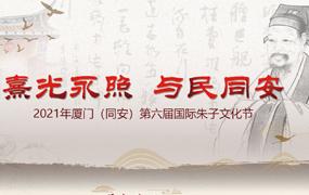 2021年廈門(同安)第六屆國際朱子文化節