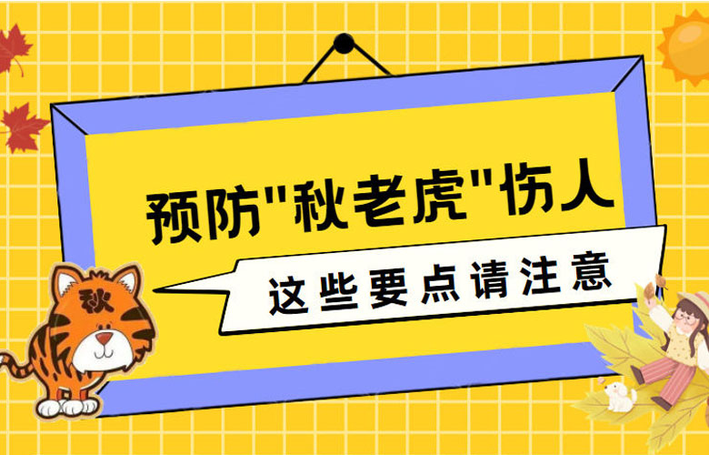 """【健康解碼】預防""""秋老虎""""傷人,這些要點請注意!"""