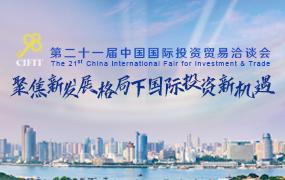 第二十一屆中國國際投資貿易洽談會