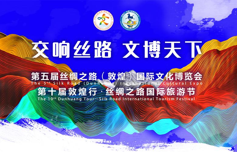 敦煌文博會9月24日至26日舉辦