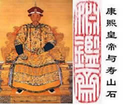 康熙皇帝與壽山石