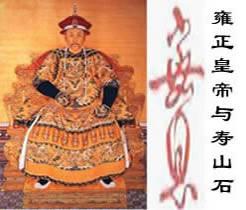 雍正皇帝與壽山石