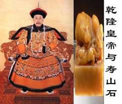 乾隆皇帝與壽山石