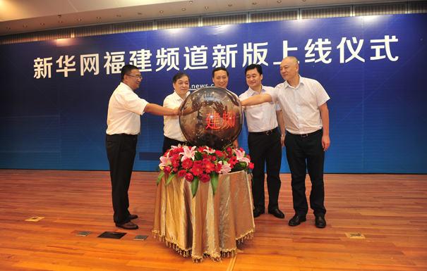 出席儀式的領導為新華網福建頻道啟動上線