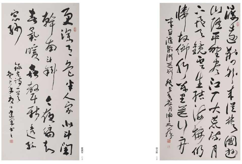 大爱妈祖——首届中华妈祖文化全国书法篆刻大展精彩作品