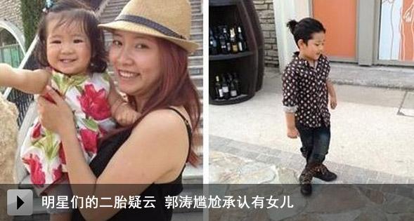 郭涛有个女儿_李湘女儿偷吻小小志盘点抢滩综艺秋季档的星