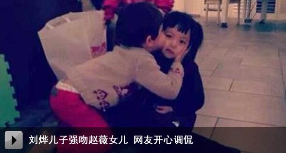 劉燁兒子強吻趙薇女兒 網友開心調侃