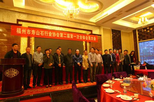 福州壽山石行業協會舉行換屆選舉
