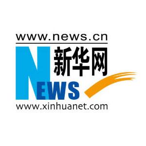 新華(hua)網