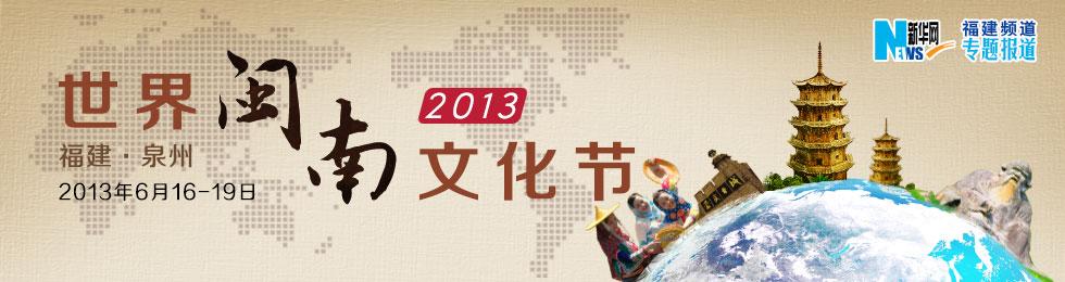 世界闽南文化节 banner logo